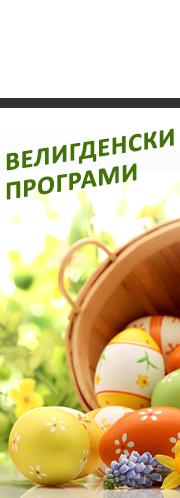 Велигден