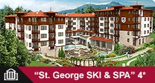 Wellness & SPA / БАНСКО - St. George SKI & SPA 4*