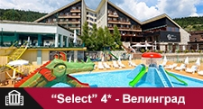 Wellness & SPA / ВЕЛИНГРАД - SPA Hotel Select 4*