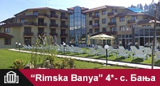 Wellness & SPA / БАНСКО - Rimska Banya 4*